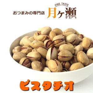ピスタチオ イラン産 130 豆菓子 おつまみ お菓子|tsukigase