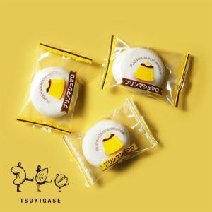 プリンマシュマロ 100g お菓子 おつまみ 個包装|tsukigase