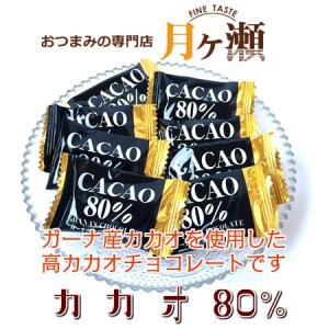 世界で一番愛されている西アフリカ・ガーナ産のカカオを使用したカカオ成分80%のチョコレートです。  ...