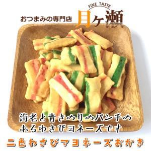 二色わさびマヨネーズ 90g おかき あられ おつまみ お菓子|tsukigase