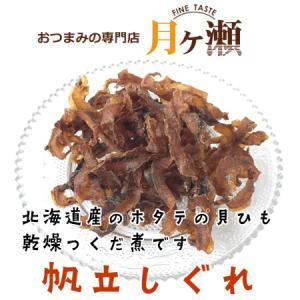 帆立しぐれ 70g 珍味 つまみ 酒のあて おつまみ ホタテのしぐれ煮|tsukigase
