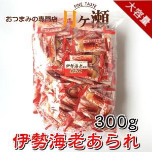 徳用伊勢海老あられ 300g お菓子 おつまみ あられ おかき 業務用 個包装|tsukigase
