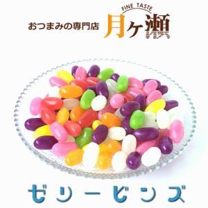 ゼリービンズ 500g ゼリー お菓子 おつまみ|tsukigase