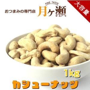 徳用カシューナッツ インド産 1kg お菓子 おつまみ 業務用|tsukigase