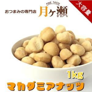 徳用マカダミアナッツ オーストラリア産 1kg おつまみ 業務用|tsukigase