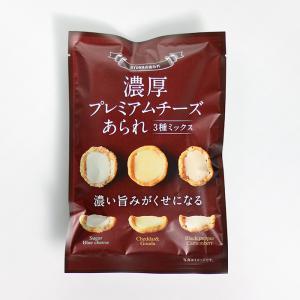 濃厚プレミアムチーズあられ 18個 お菓子 おかき あられ おつまみ 個包装|tsukigase