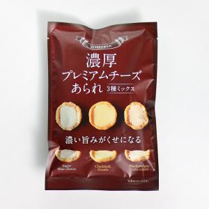 濃厚プレミアムチーズあられ 18個 メール便発送 お菓子 おかき あられ おつまみ 個包装|tsukigase
