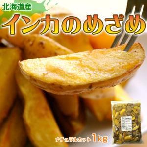 じゃがいも インカのめざめ 北海道 ホクホク 甘い ジャガイモ 十勝 ナチュラルカット大容量 1キロ 冷凍 冷凍同梱可能|tsukiji-ichiba2