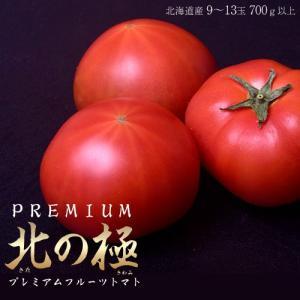 お中元・ギフト 北海道産  北の極 プレミアムフルーツトマト 9〜13玉 700g以上 ※冷蔵|tsukiji-ichiba2
