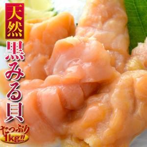 貝 かい 天然 黒みる貝 刺身用 1キロ お刺身 みる貝 ミル貝 冷凍同梱可能|tsukiji-ichiba2