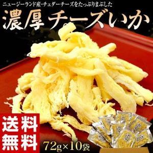 いか イカ おつまみ 送料無料 お手軽 チェダーチーズたっぷり!! 本仕込み チーズいか 80g×10袋 常温|tsukiji-ichiba2