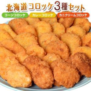 コロッケ 冷凍 北海道コロッケ3種セット カニクリーム12個・カレー10個・コーン10個 合計32個入り 冷凍同梱可能|tsukiji-ichiba2