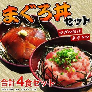 『まぐろ丼セット(マグロ漬け2P・ネギトロ2P)』 合計4P ※冷凍 【冷凍同梱可能】○|tsukiji-ichiba2