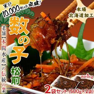 かずのこ 数の子 カズノコ 本場 北海道加工 数の子松前漬け 振り子 大容量 約1キロ 500g×2P おかず おつまみ ご飯のおとも 冷凍同梱可能|tsukiji-ichiba2