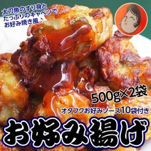 お好み揚げ オタフクソース 10袋付 約500g×2袋 冷凍同梱可能|tsukiji-ichiba2