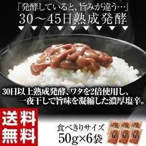 塩辛 しおから イカ いか 30日以上熟成発酵 旨味凝縮 濃厚塩辛 約50g×6袋 おつまみ 酒の肴 しおから 塩から 烏賊 魚介 送料無料 冷凍 同梱不可|tsukiji-ichiba2