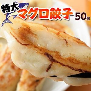 《送料無料》驚きのビッグサイズ!! 「特大マグロ餃子」 合計50個 38g×25個×2P ※冷凍 【同梱不可】○|tsukiji-ichiba2