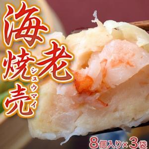 えび 海老 エビ プリップリ海老が溢れる 海老しゅうまい 8個入り×3袋 冷凍同梱可能|tsukiji-ichiba2