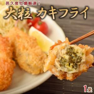 かき 牡蠣 カキ カキフライ 邑久産 大粒カキフライ 1袋20粒入:1粒30g 冷凍同梱可能|tsukiji-ichiba2