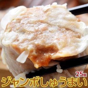 しゅうまい シュウマイ 焼売 ジャンボしゅうまい 大容量 1キロ 40g×25個入り ジャンボ焼売 中華 冷凍同梱可能|tsukiji-ichiba2