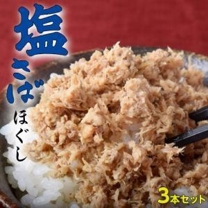 さば ご飯のお供 伯方の塩使用 塩さばほぐし 130g×3本 常温|tsukiji-ichiba2