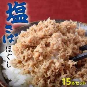 さば ご飯のお供 伯方の塩使用 塩さばほぐし 130g×15本 常温 送料無料|tsukiji-ichiba2
