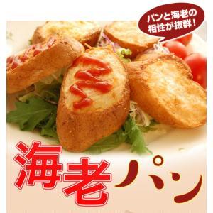 《送料無料》海老屋の「海老パン」 40個 1kg(20個入500g×2袋) ※冷凍【同梱不可】☆|tsukiji-ichiba2|02