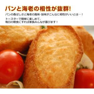 《送料無料》海老屋の「海老パン」 40個 1kg(20個入500g×2袋) ※冷凍【同梱不可】☆|tsukiji-ichiba2|04