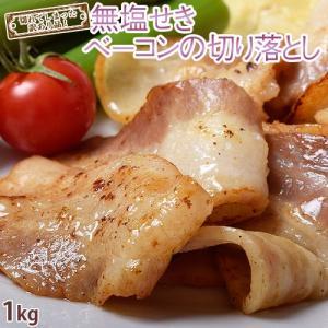 肉 豚肉 ベーコン 訳あり 無塩せきベーコン 切り落とし 大容量 1キロ 冷凍 送料無料