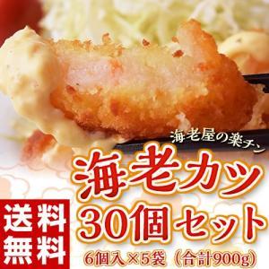 えび エビ 海老屋の海老カツ 30個セット(30g×6個入×5袋) ご自宅用 惣菜 トースターOK お手軽 冷凍 送料無料|tsukiji-ichiba2