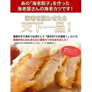 えび エビ 海老屋の海老カツ 30個セット(30g×6個入×5袋) ご自宅用 惣菜 トースターOK お手軽 冷凍 送料無料|tsukiji-ichiba2|02