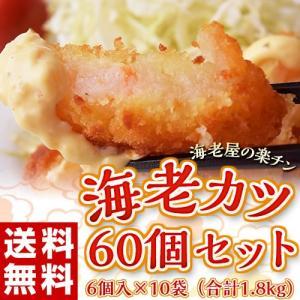 えび エビ 海老屋の海老カツ 60個セット(30g×6個入×10袋) ご自宅用 惣菜 トースターOK お手軽 冷凍 送料無料|tsukiji-ichiba2