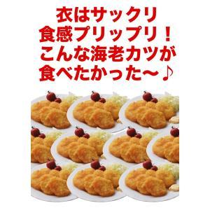 えび エビ 海老屋の海老カツ 60個セット(30g×6個入×10袋) ご自宅用 惣菜 トースターOK お手軽 冷凍 送料無料|tsukiji-ichiba2|04