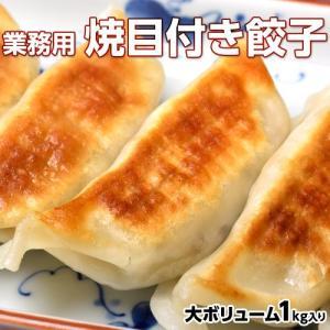 餃子 ぎょうざ 業務用 大容量 1kg 40個 焼き目 焼き目付き ギョーザ おかず 簡単調理 冷凍 [冷凍同梱可能]|tsukiji-ichiba2