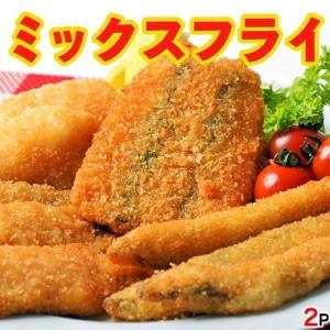 簡単 フライ 揚げない 総菜 オードブル 送料無料 ミックスフライ (ししゃも3尾、あじ3切、白身魚2切、いわし1切)×2パック 冷凍