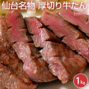 牛たん プレミアム たん元 限定 厚切り 7mmカット大容量 1キロ 牛タン タン元 焼肉 送料無料 冷凍|tsukiji-ichiba2