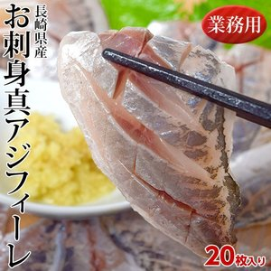 刺身 あじ 鯵 長崎県産 お刺身真アジフィーレ 業務用20枚入り 冷凍同梱可能 tsukiji-ichiba2
