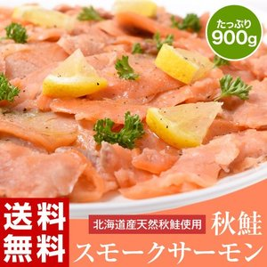 訳あり 鮭 さけ サケ サーモン 北海道産 天然秋鮭のスモークサーモン 300g × 3袋 冷凍 送料無料|tsukiji-ichiba2