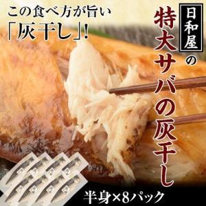 さば 干物 日和屋の灰干し熟成 特大サバの灰干し 半身×8セット 冷凍 送料無料|tsukiji-ichiba2