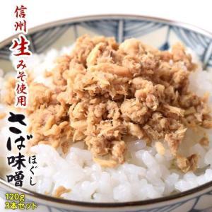 さば ご飯のお供 信州生味噌使用 信州さば味噌ほぐし120g×3本 サバ 常温|tsukiji-ichiba2