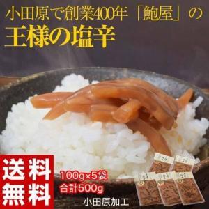 イカ いか 小田原 創業400年の鮑屋が作る 『王様の塩辛』100g×5袋セット しおから 塩辛 ごはんのお供 肴 つまみ おつまみ 冷凍 送料無料|tsukiji-ichiba2