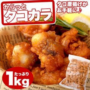 タコ唐揚げ たこ 蛸 電子レンジOK からっと タコカラ 業務用 1kg おつまみ 油調済み 冷凍同梱可能|tsukiji-ichiba2