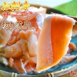 訳あり 鮭 サーモン お寿司屋さんの お刺身 サーモン 大トロハラス部位 切り落とし 200g×5P 冷凍 送料無料|tsukiji-ichiba2