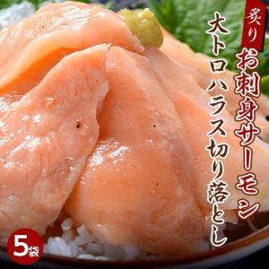 サーモン 鮭 さけ 送料無料 訳あり 炙り サーモンハラスたたき 生食用 200g×5袋 大盛1キロ 冷凍|tsukiji-ichiba2