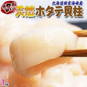 【訳あり特価!!】根室海峡産「天然ホタテ貝 刺身用」1キロ ※冷凍|tsukiji-ichiba2