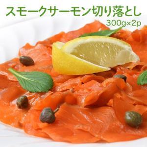 鮭 お刺身 送料無料 紅鮭 スモークサーモン 切り落とし 300g×2パック 計600g|tsukiji-ichiba2