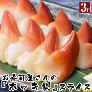 刺身 寿司 ホッキ貝 カナダ産 スライス 80g 20枚入り×3パック 冷凍 送料無料刺身 寿司 ホッキ貝 カナダ産 スライス 80g 20枚入り×3パック 冷凍 送料無料|tsukiji-ichiba2