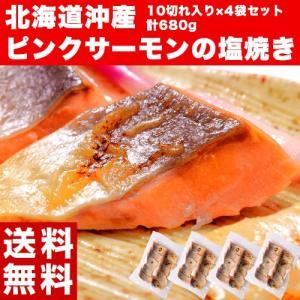 総菜 お手軽 サーモン 「 ピンクサーモン の 塩焼き 」 170g×4P 冷凍 送料無料 お弁当 解凍そのまま|tsukiji-ichiba2