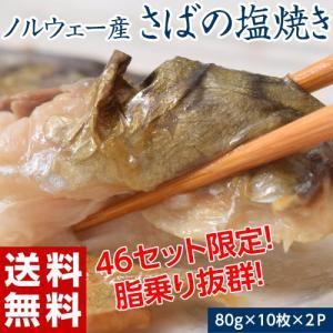 さば 鯖 ノルウェー産サバ使用 さばの塩焼き 10枚入り(1枚あたり80g)×2パックセット 計20枚入り 1.6キロ 冷凍 送料無料 同梱不可|tsukiji-ichiba2