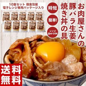 豚 豚肉 肉 豚生姜焼き丼の具 10食セット 1パック100g 生姜焼き 温めるだけ 丼もの 冷凍 送料無料|tsukiji-ichiba2